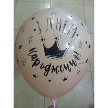 Кулька з днем народження з короною