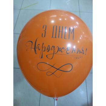 Кулька з Днем народження оранжева