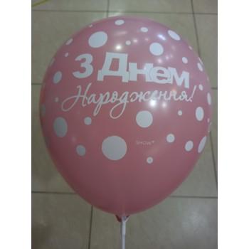 Кулька з Днем народження пудрова