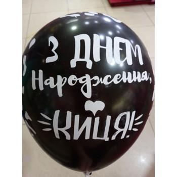 Кулька з днем народження Киця
