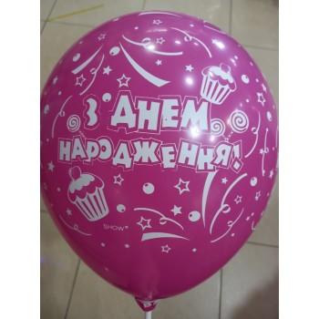 Кулька з Днем народження малинова
