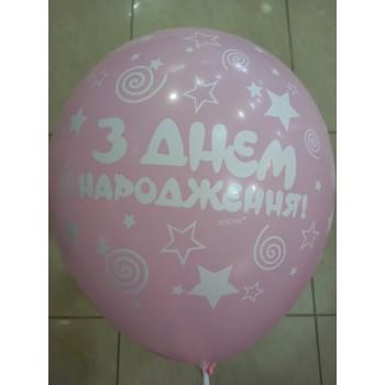 Кулька з Днем народження рожева