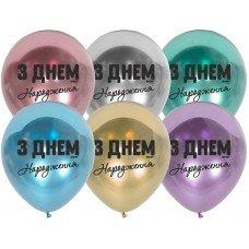 Хромована кулька з Днем народження