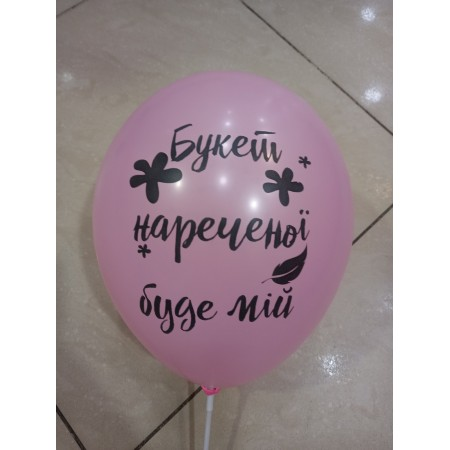 Латексна кулька на дівич вечір Букет нареченої буде мій