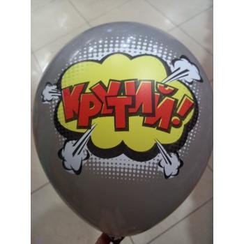 Кулька з написом Крутий