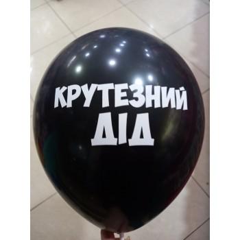 Кулька з написом Крутезний дід