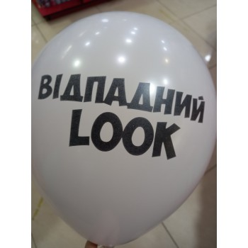 Кулька з написом Відпадний Look