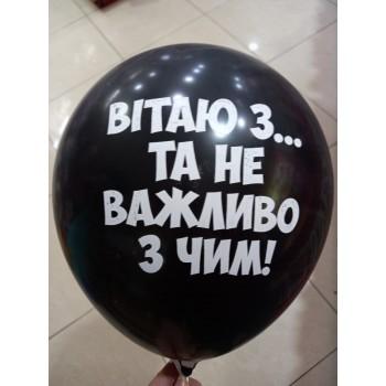 Кулька з написом Вітаю та не важливо з чим
