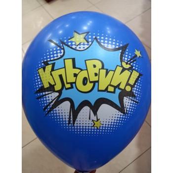 Кулька з написом Кльовий