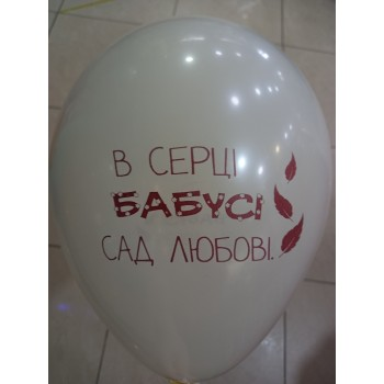Кулька з написом для Бабусі