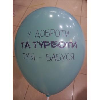Кулька з написом Бабусі