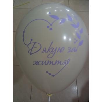 Кулька з написом для мами дякую за життя