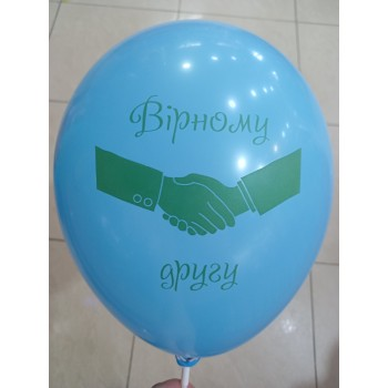 Кулька з написом Вірному другу синя