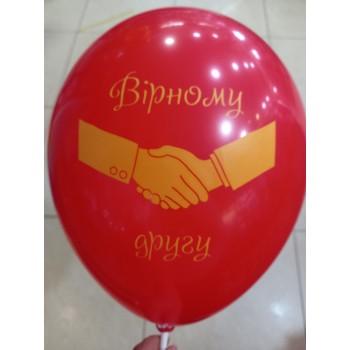 Кулька з написом Вірному другу червона