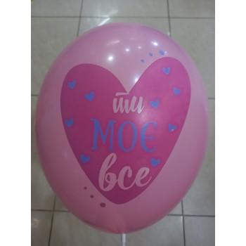 Латексна кулька з написом Ти моє все