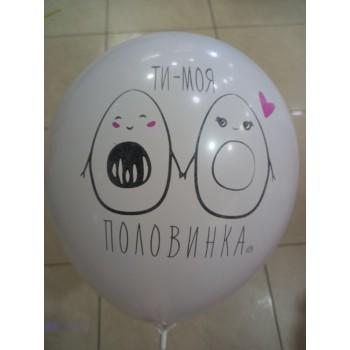 Латексна кулька любов 2