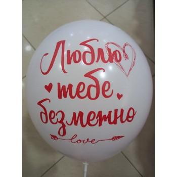 Латексна кулька Люблю тебе безмежно